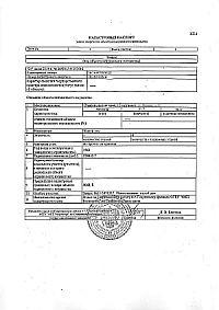 Кадастровый паспорт онлайн. Официальные данные Росреестра.